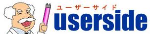 ユーザーサイド | 蛍光灯カバー・殺菌ランプ・補強のタフロン販売店